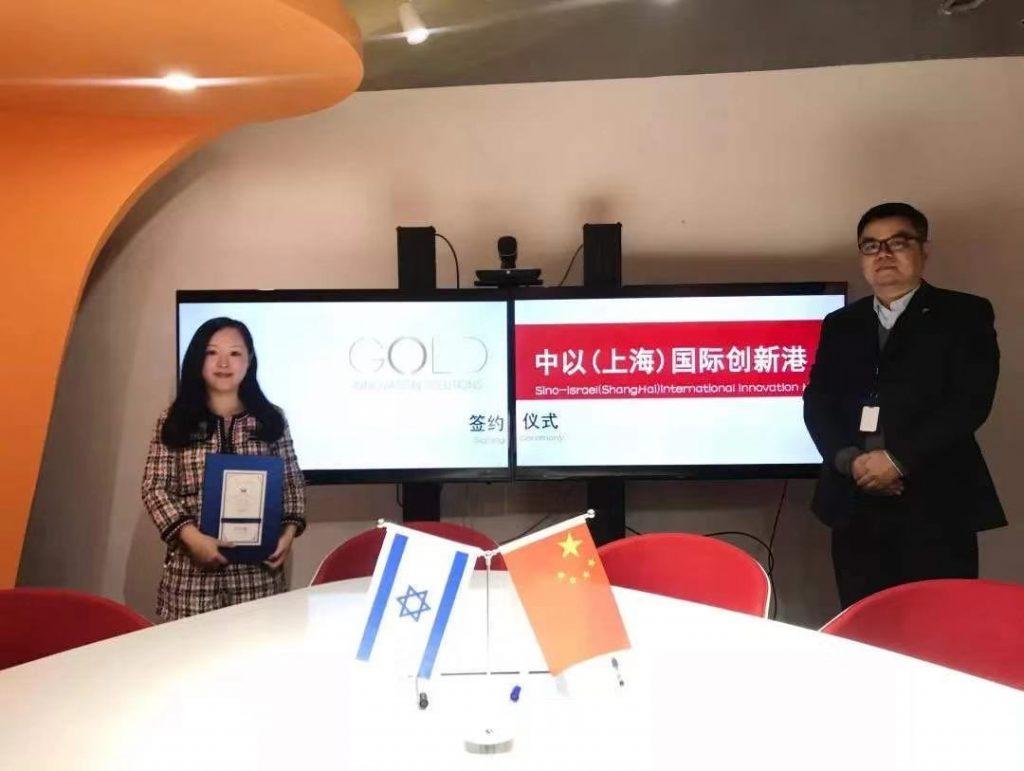 Shanghai-Israel Innovation Hub